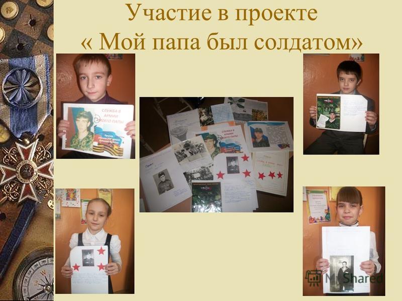 Участие в проекте « Мой папа был солдатом»
