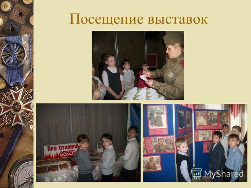 Посещение выставок