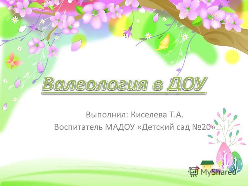 ProPowerPoint.ru Выполнил: Киселева Т.А. Воспитатель МАДОУ «Детский сад 20»