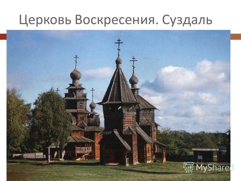 Церковь Воскресения. Суздаль