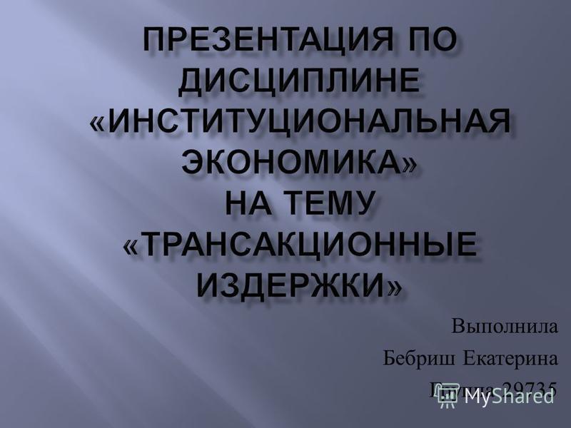 Выполнила Бебриш Екатерина Группа 29735