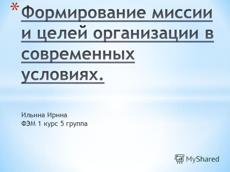 Ильина Ирина ФЭМ 1 курс 5 группа
