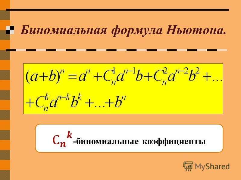 Биномиальная формула Ньютона.