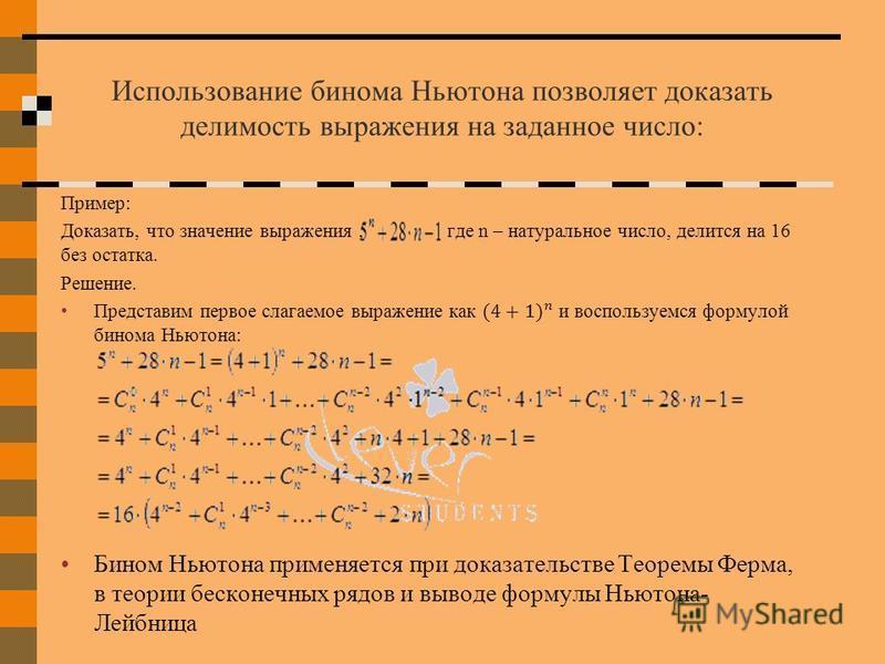 Использование бинома Ньютона позволяет доказать делимость выражения на заданное число: