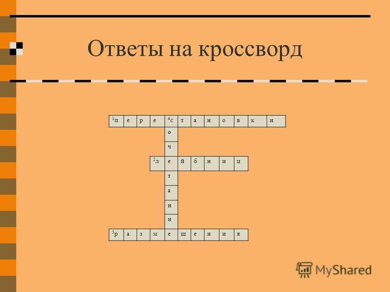 Ответы на кроссворд 1 п 1 пере 4 с 4 остановки о ч 2 л 2 лейбниц т а н и 3 р 3 размещения