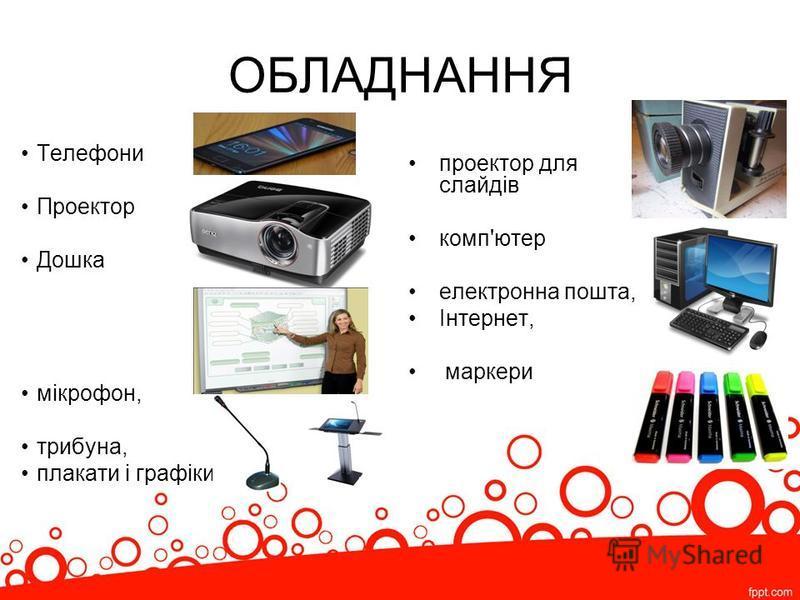 ОБЛАДНАННЯ Телефони Проектор Дошка мікрофон, трибуна, плакати і графіки, проектор для слайдів комп'ютер електронна пошта, Інтернет, маркери