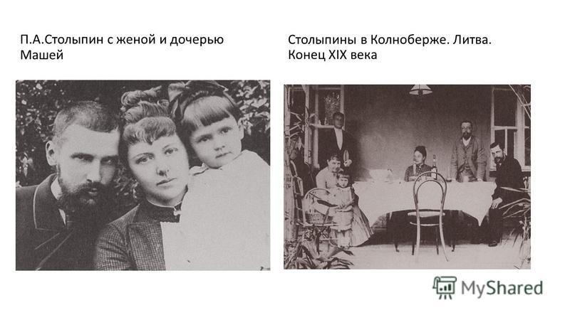 П.А.Столыпин с женой и дочерью Машей Столыпины в Колноберже. Литва. Конец XIX века