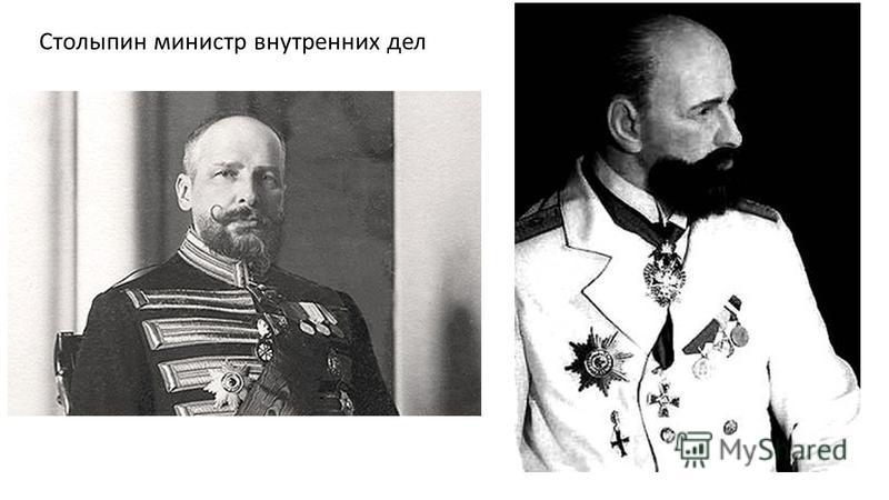 Столыпин министр внутренних дел