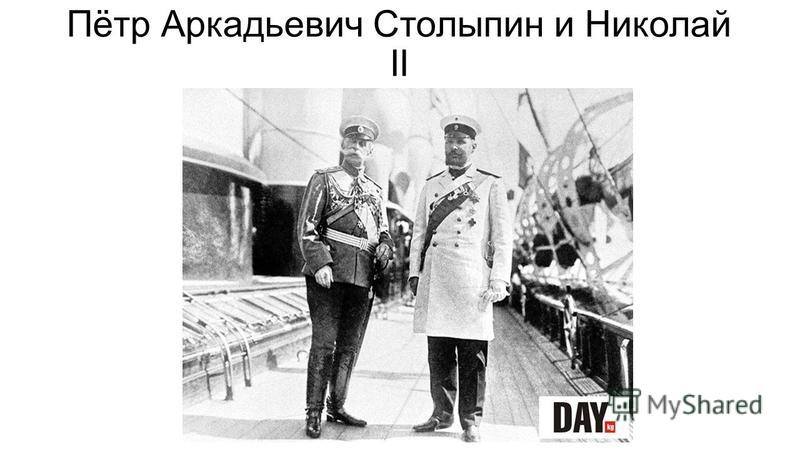 Пётр Аркадьевич Столыпин и Николай II