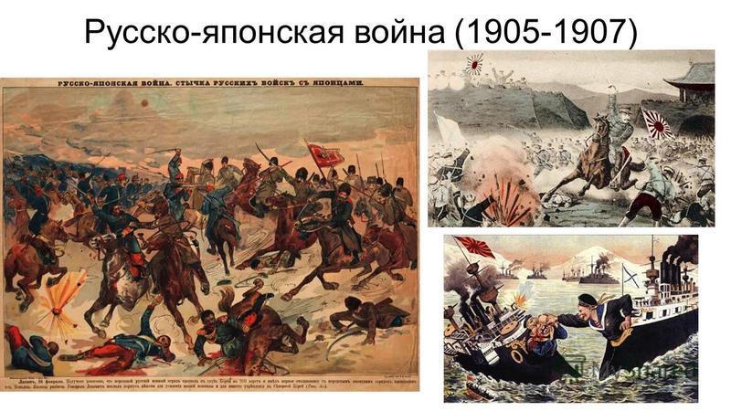Русско-японская война (1905-1907)