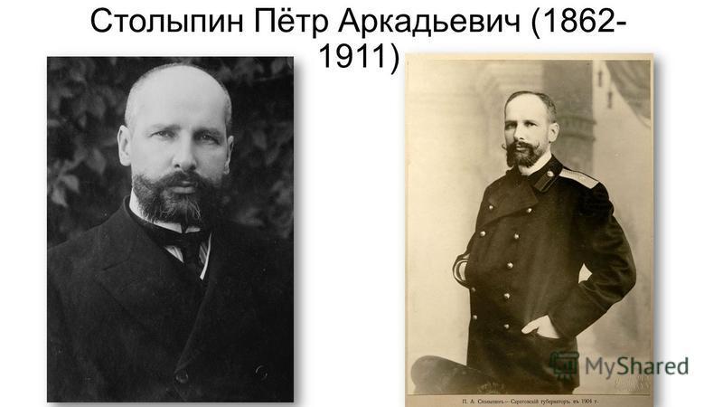 Столыпин Пётр Аркадьевич (1862- 1911)