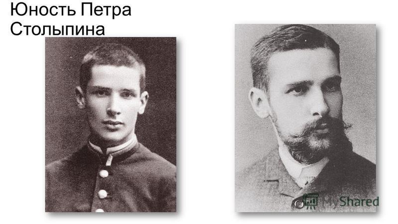 Юность Петра Столыпина