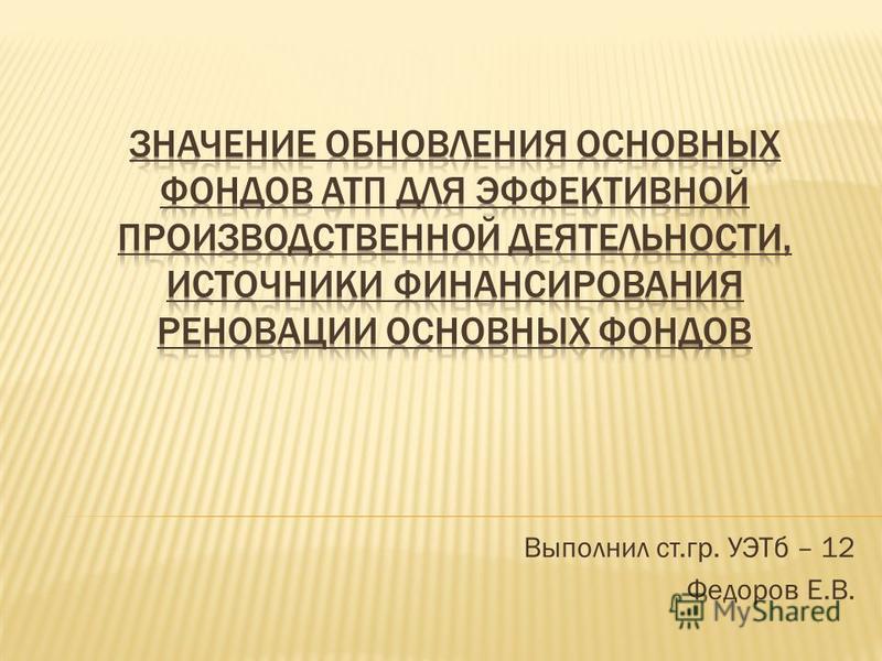 Выполнил ст.гр. УЭТб – 12 Федоров Е.В.