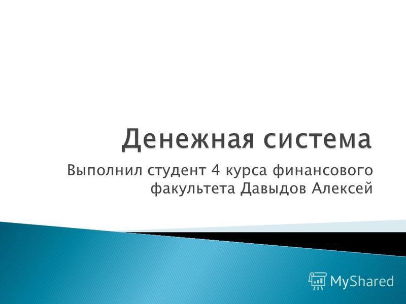 Выполнил студент 4 курса финансового факультета Давыдов Алексей