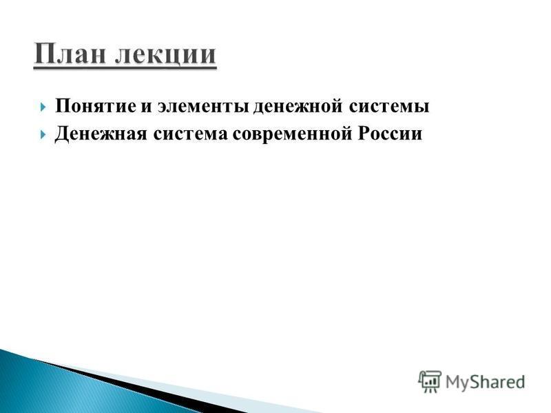 Понятие и элементы денежной системы Денежная система современной России