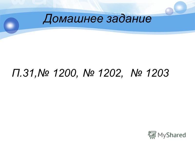 Домашнее задание П.31, 1200, 1202, 1203