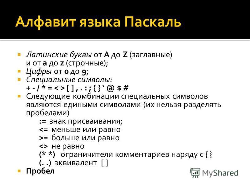Латинские буквы от A до Z (заглавные) и от a до z (строчные); Цифры от 0 до 9; Специальные символы: + - / * = [ ],. : ; { } @ $ # Следующие комбинации специальных символов являются едиными символами (их нельзя разделять пробелами) := знак присваивани