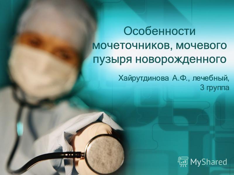 Особенности мочеточников, мочевого пузыря новорожденного Хайрутдинова А.Ф., лечебный, 3 группа