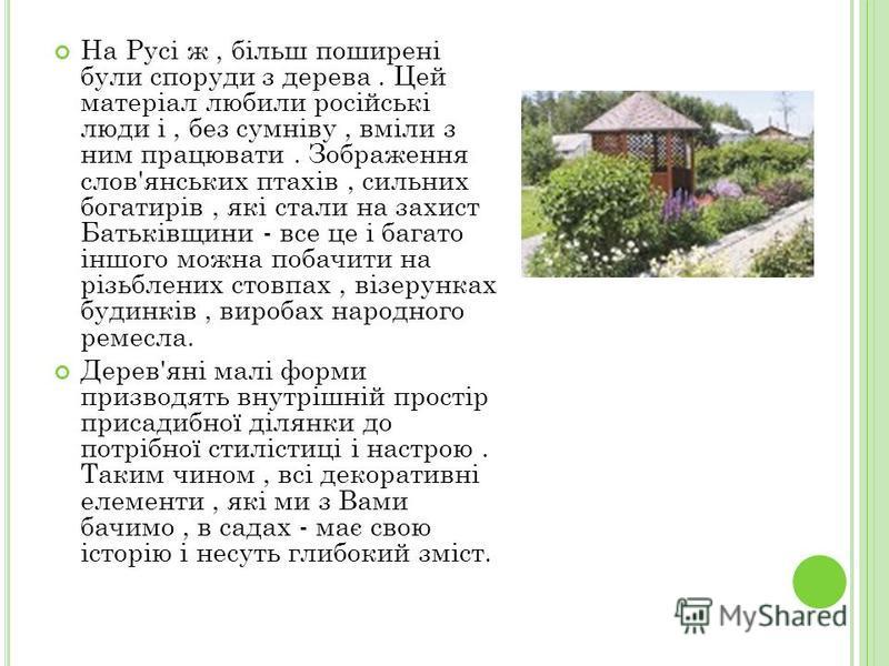 На Русі ж, більш поширені були споруди з дерева. Цей матеріал любили російські люди і, без сумніву, вміли з ним працювати. Зображення слов'янських птахів, сильних богатирів, які стали на захист Батьківщини - все це і багато іншого можна побачити на р