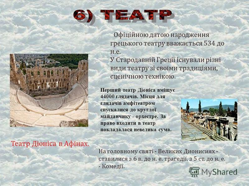 Офіційною датою народження грецького театру вважається 534 до н.е. У Стародавній Греції існували різні види театру зі своїми традиціями, сценічною технікою. Театр Діоніса в Афінах. Перший театр Діоніса вміщує 44000 глядачів. Місця для глядачів амфіте