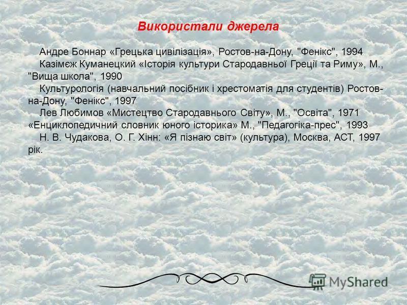 Використали джерела Андре Боннар «Грецька цивілізація», Ростов-на-Дону,