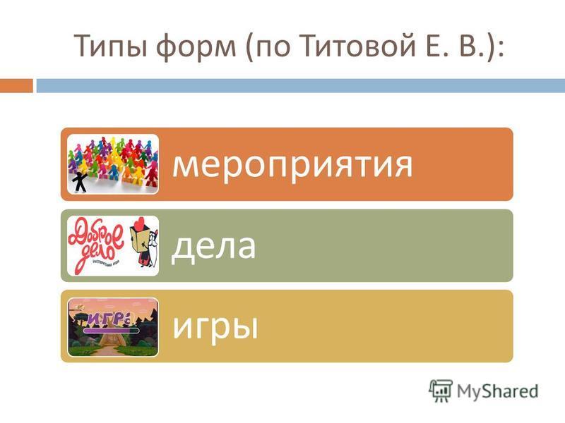 Типы форм ( по Титовой Е. В.): мероприятия дела игры