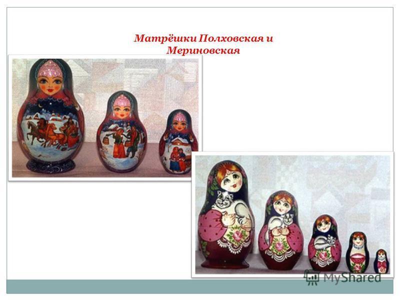 Матрёшки Полховская и Мериновская