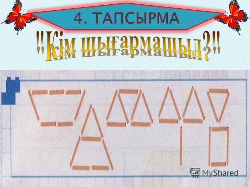 4. ТАПСЫРМА