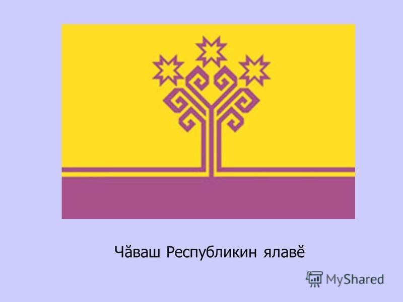 Чăваш Республикин ялавĕ