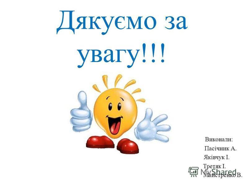 Дякуємо за увагу!!! Виконали: Пасічник А. Яківчук І. Третяк І. Майстренко В.