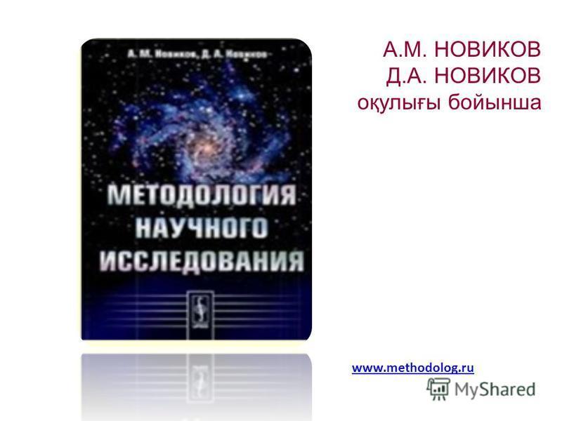 А.М. НОВИКОВ Д.А. НОВИКОВ оқулығы бойынша www.methodolog.ru