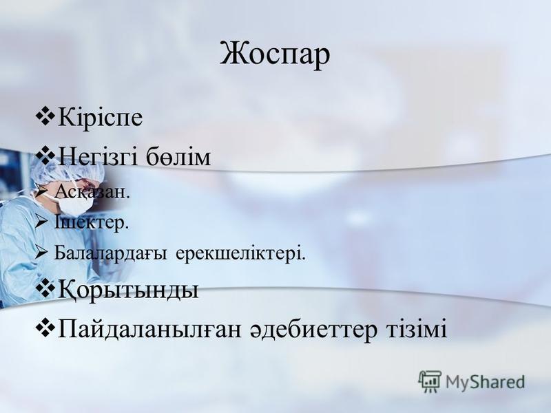 Жоспар Кіріспе Негізгі бөлім Асқазан. Ішектер. Балалардағы ерекшеліктері. Қорытынды Пайдаланылған әдебиеттер тізімі