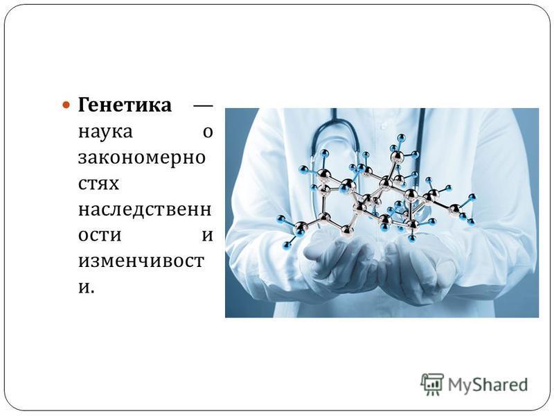 Генетика наука о закономерностях наследственности и изменчивость и.