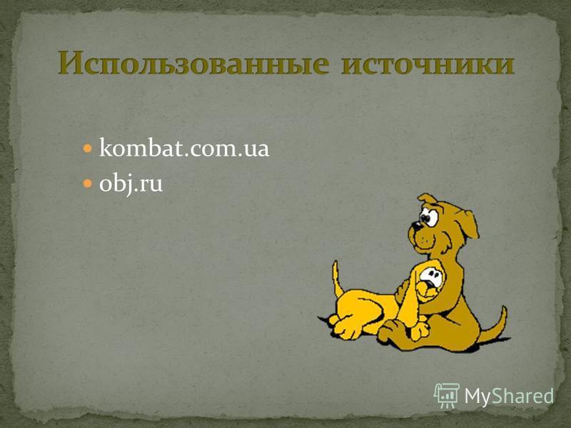 kombat.com.ua 0bj.ru