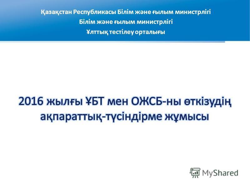 Қазақстан Республикасы Білім және ғылым министрлігі Білім және ғылым министрлігі Ұлттық тестілеу орталығы