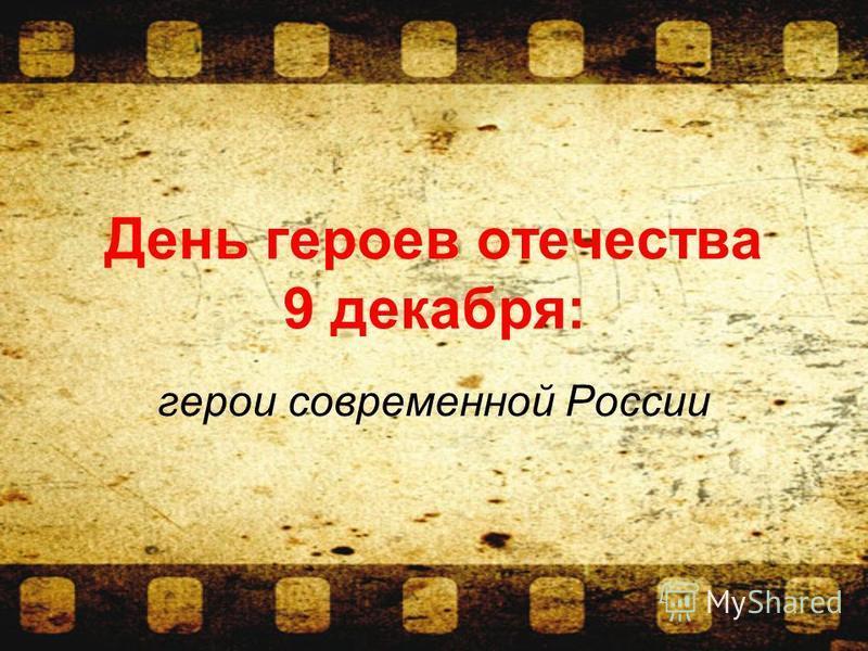 День героев отечества 9 декабря: герои современной России