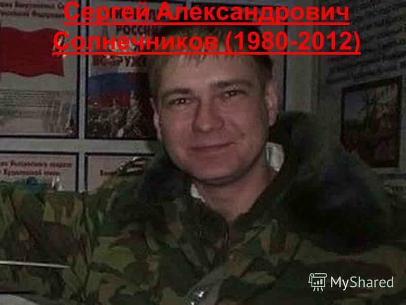 Сергей Александрович Солнечников (1980-2012)