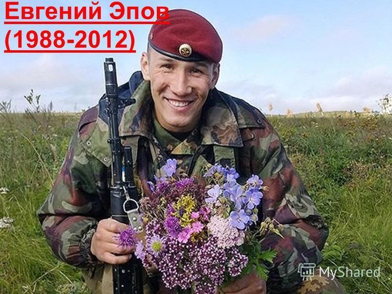 Евгений Эпов (1988-2012)