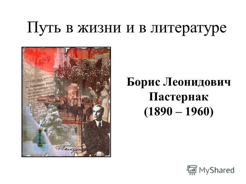 Путь в жизни и в литературе Борис Леонидович Пастернак (1890 – 1960)