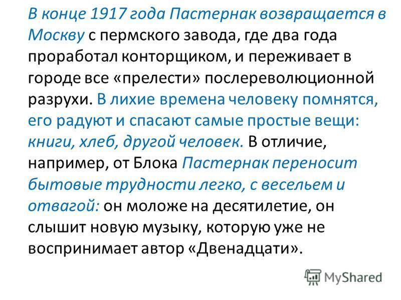 В конце 1917 года Пастернак возвращается в Москву с пермского завода, где два года проработал конторщиком, и переживает в городе все «прелести» послереволюционной разрухи. В лихие времена человеку помнятся, его радуют и спасают самые простые вещи: к