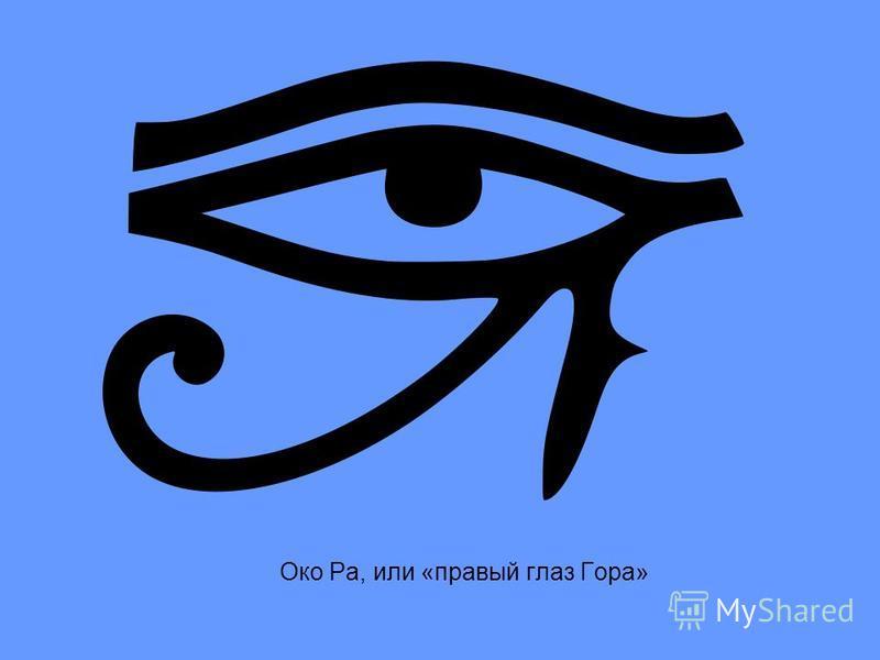 Око Ра, или «правый глаз Гора»