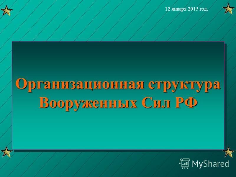 Организационная структура Вооруженных Сил РФ 12 января 2015 год.