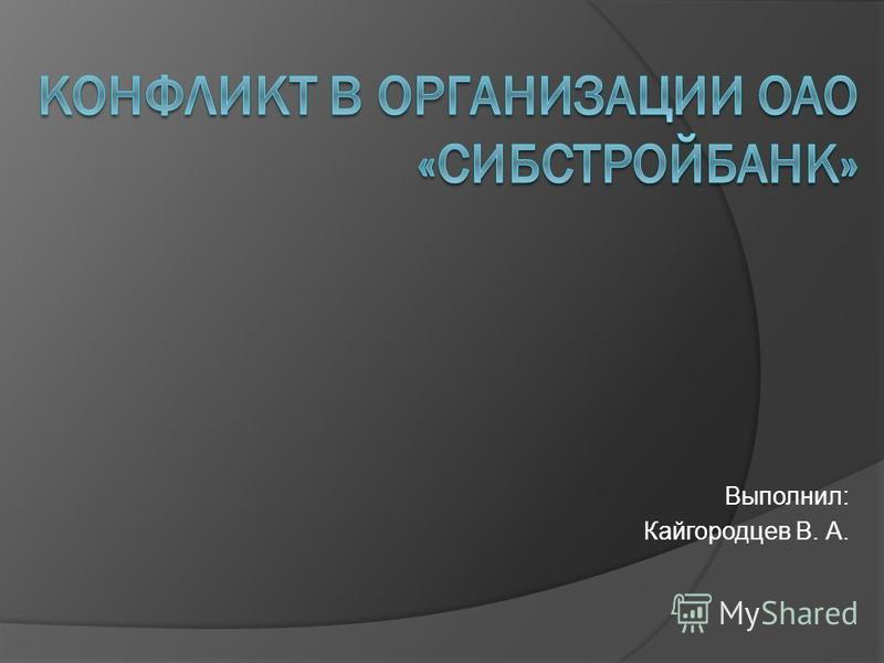 Выполнил: Кайгородцев В. А.