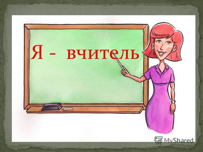 Я - вчитель