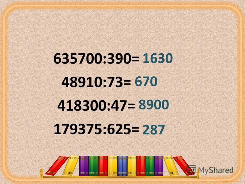 corowina.ucoz.com 635700:390= 48910:73= 418300:47= 179375:625= 1630 670 8900 287