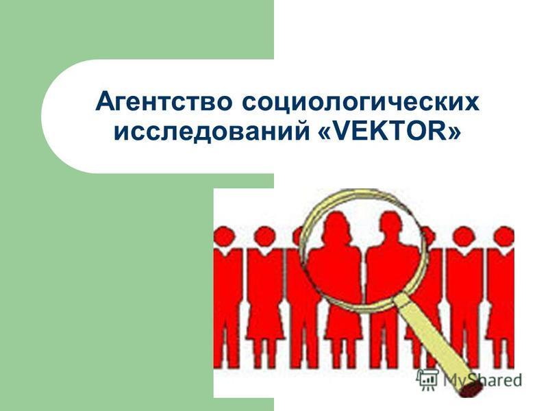 Агентство социологических исследований «VEKTOR»