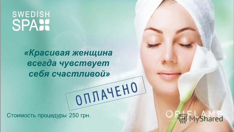«Красивая женщина всегда чувствует себя счастливой» Стоимость процедуры 250 грн.