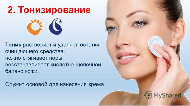 2. Тонизирование Тоник растворяет и удаляет остатки очищающего средства, нежно стягивает поры, восстанавливает кислотно-щелочной баланс кожи. Служит основой для нанесения крема