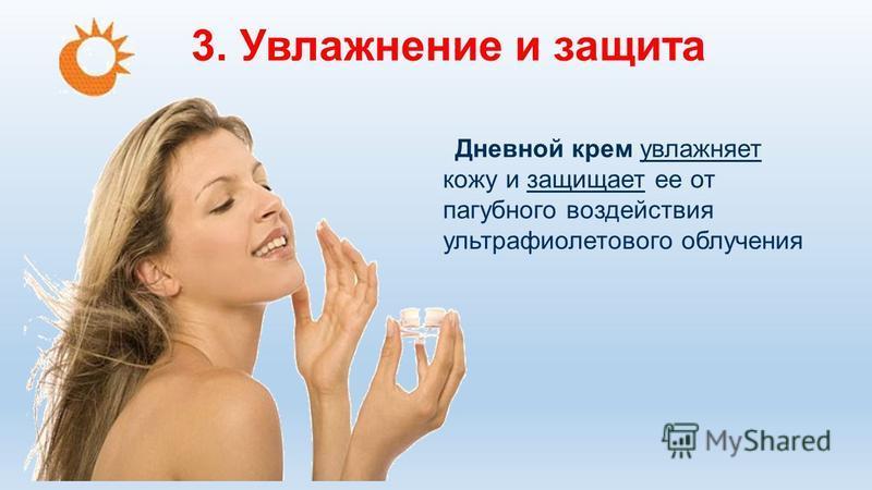 3. Увлажнение и защита Дневной крем увлажняет кожу и защищает ее от пагубного воздействия ультрафиолетового облучения