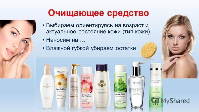 Очищающее средство Выбираем ориентируясь на возраст и актуальное состояние кожи (тип кожи) Наносим на … Влажной губкой убираем остатки